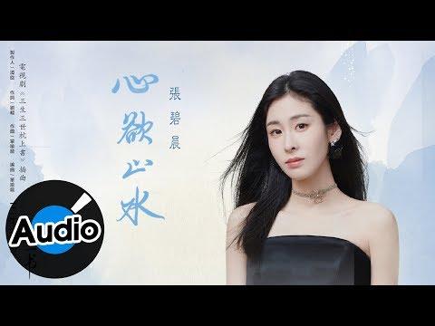 張碧晨【心欲止水】Official Lyric Video - 電視劇《三生三世枕上書》插曲