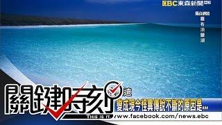 關鍵時刻 20161123 節目播出版(有字幕)