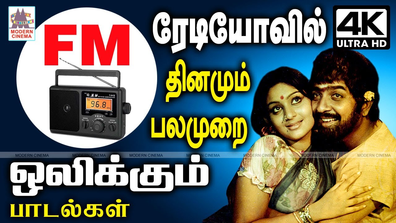 சூரியன் FM ஹலோ FM என ஏதாவது ஒரு FM ல் திரும்ப திரும்ப தினசரி ஒலித்துக் கொண்டிருக்கும் பாடல்கள் சில