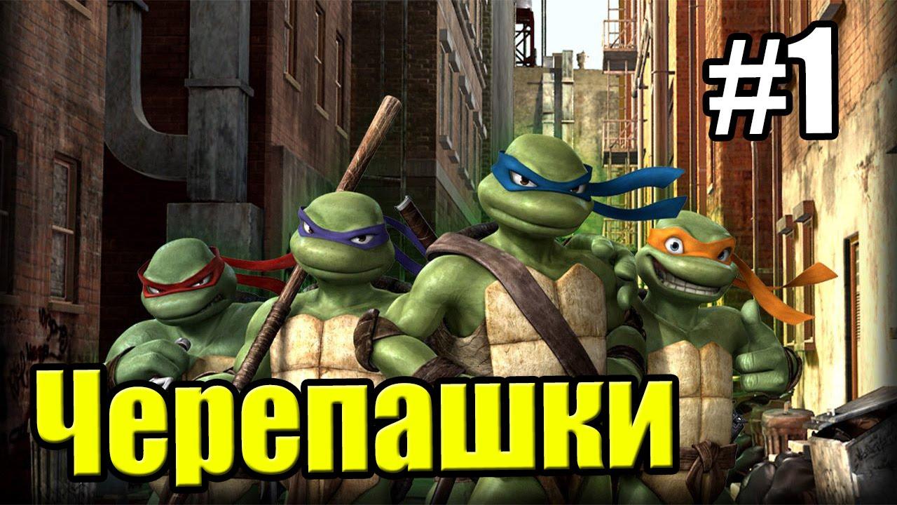 Серия игр для пк черепашки ниндзя игры маленькие том и джерри