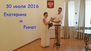 СВАДЬБА Катюши и Рината | ЗАГС Ивантеевка.