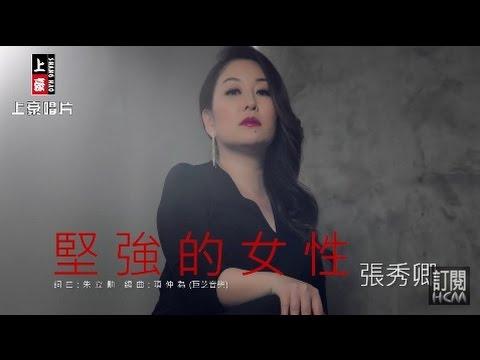 【首播】張秀卿-堅強的女性(官方完整版MV) HD