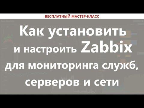 Zabbix видеоуроки torrent