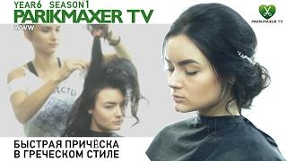 Быстрая причёска в греческом стиле. Парикмахер тв