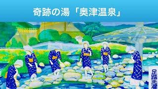 岡山旅行「奥津温泉街」この動画の詳しい記事は、はてなブログ、とっき...
