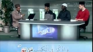 Al-Tarteel #42 Learn the correct pronunciation of the Holy Qur'an