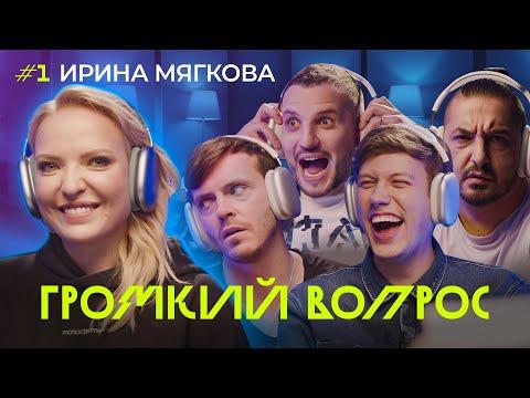 ГРОМКИЙ ВОПРОС с Ирой Мягковой | Премьера