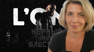 Реакция МАМЫ на L'ONE - Чёрный умеет блестеть (премьера клипа, 2018)