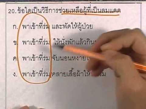 ข้อสอบO-NET ป.6 ปี2552 : สุขศึกษาและพลศึกษา ข้อ20