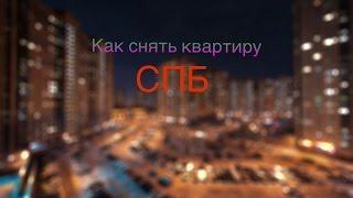 видео Снять квартиру в Санкт-Петербурге дешево