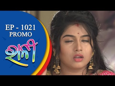 Ranee   18 Sept 18   Promo   Odia Serial - TarangTV thumbnail