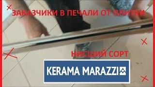 Kerama Marazzi печаль заказчиков. Кривая плитка.