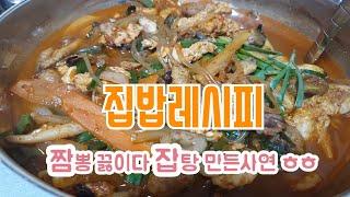 [집밥] 짬뽕안주 만들려다 잡탕(알탕+해산물)로 변신된…