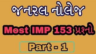 Most Imp General knowledge in Gujarati Part 1 | Most imp Gk in Gujarati | General knowledge | GK