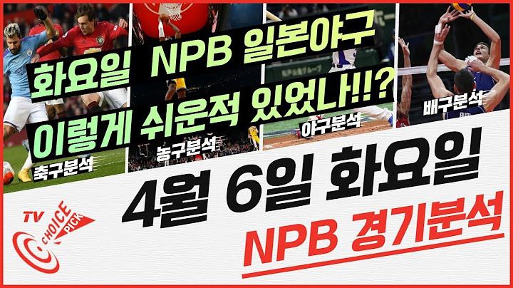 [초이스티비] 적중률90% 4월 6일 (화) NPB 일본야구 스포츠분석 프리뷰 분석글 승부예측 베트맨 배트맨 프로토