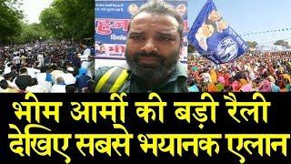 भीम आर्मी ने किया बड़ा ऐलान - Big Announcment of Bhim Army