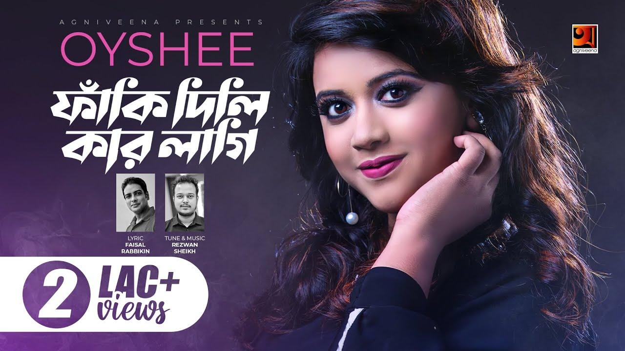 Faki Dili Kar Lagi   ফাঁকি দিলি কার লাগি   Oyshee   Music Video 2021   New Bangla Song 2021