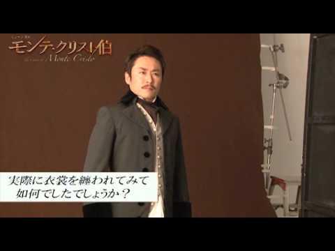 ミュージカル『モンテ・クリスト伯』 コメント映像/坂元健児