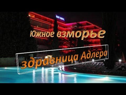 Лучшие места на Черном море. Южное взморье здравница Адлера