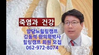소금과 검강,죽염과 건강,김동석 한의학박사의 건강이야기…