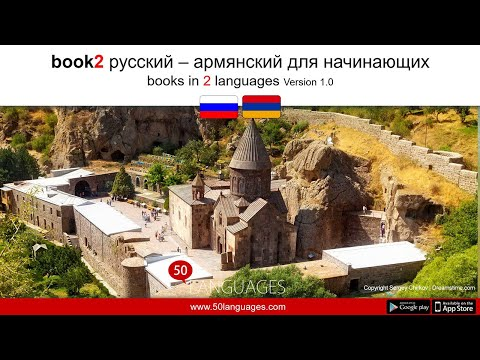 Армянский для начинающих в 100 уроках