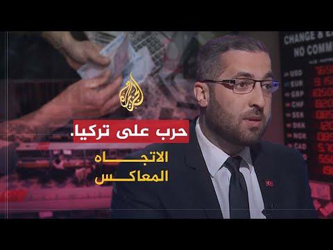 الاتجاه المعاكس - هل تتعرض تركيا لحرب اقتصادية بمشاركة عربية؟ thumbnail