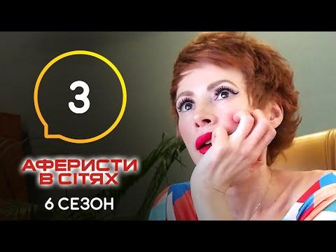 Аферисты в сетях – Выпуск 3 – Сезон 6 – 17.05.2021