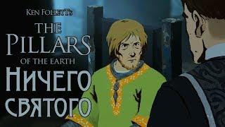 Ken Follett's The Pillars of the Earth - Прохождение игры #20 | Ничего святого