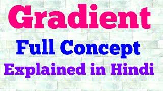 gradient (hindi)