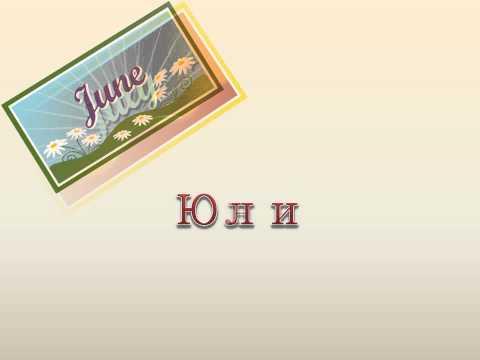 Learn Bulgarian: Months (Месеците)