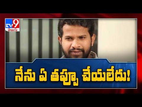 నేను తెలంగాణ సంస్కృతిని కించపరచలేదు: హైపర్ ఆది    Complaint against comedian Hyper Aadi  - TV9