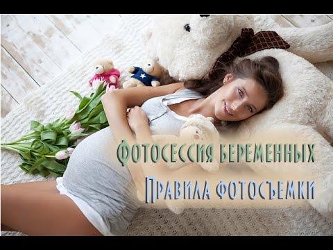 Фотосессия беременных  Советы профессионального фотографа по фотосъемке беременных