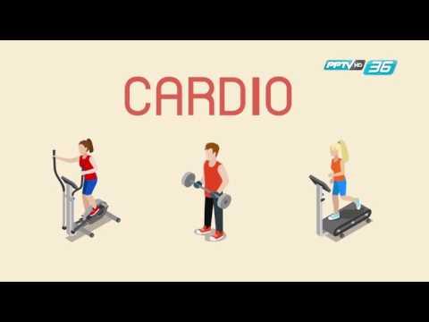 ออกกำลังกายแบบคาร์ดิโอ คืออะไร