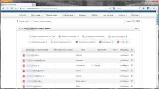 Чистим базу подписчиков на smartresponder