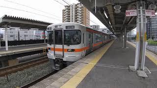 EF210牽引貨物列車(上り)サービス警笛2発通過&313系(下り)到着~出発まで