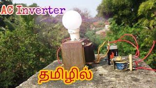 Comment Faire UN AC de l'Onduleur 230v dans le Tamil