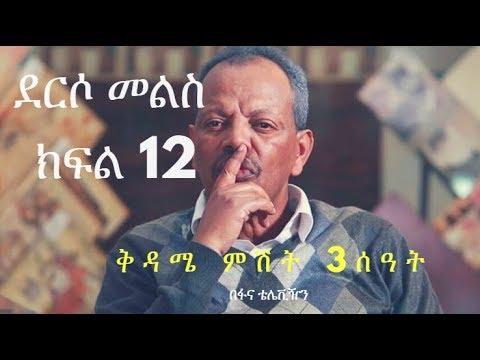 Derso Mels TV series Drama – S01 Episode 12  ደርሶ መልስ - ክፍል  አስራ ሁለት በፋና ቴሌቪዥን