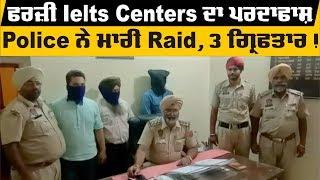 Travel Agents ਤੇ Ielts Centers 'ਤੇ Police ਨੇ ਮਾਰੀ Raid