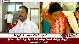 2 More students complaint against Professor Nirmala Devi Detailed Report  NirmalaDevi