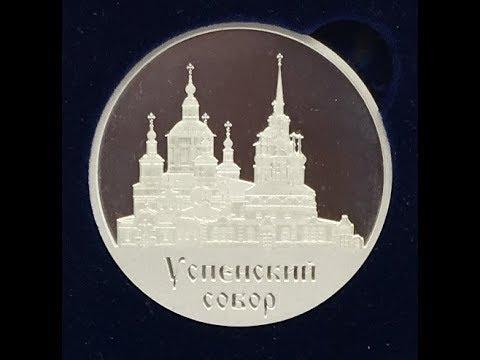 №538   Медаль Великий Устюг. Серебряное ожерелье