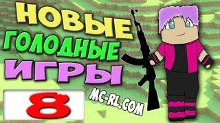 ч.08 - Боевая Кошка с фанатами - Minecraft Голодные игры с автоматами