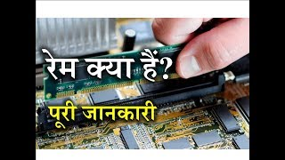 What is RAM with Full Information? – [Hindi] – Quick Support thumbnail