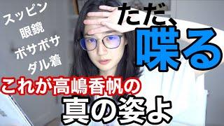 YouTubeの撮影をサボっておりました^ - ^ 高評価、チャンネル登録して頂けると嬉しいです。 Instagram https://www.instagram.com/kaho_takashima Twitter ...