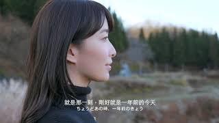 「距離・思念・對未來的期望」————溫泉與雪,十日町市松之山溫泉
