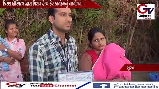 "Kiran Hospital - Mission Health Care - Coverage by ""G TV Gujarat News"""