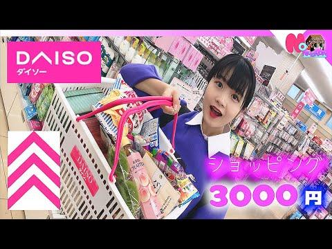 DAISOで発見!色が変わるお茶+懐かしのあのお菓子作って食べてみた(100均3000円ショッピング後編)【のえのん番組】