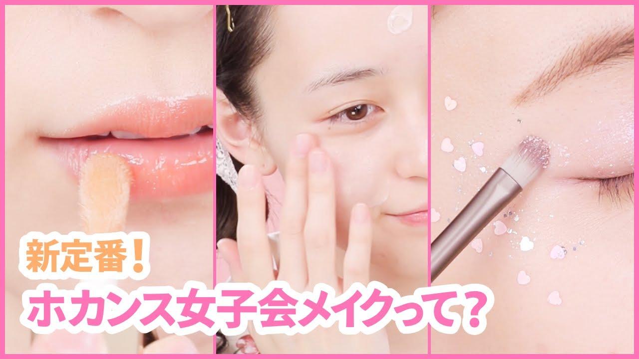 オシャレ女子の新定番!? ❤︎ホカンス女子会メイク3選❤︎