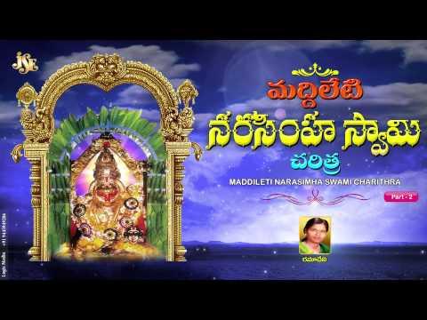 Sri Lakshmi Narasimha Swamy Charitra || Ramadevi Devotional | MADDILETI NARASIMHA SWAMI CHARITHRA 2|
