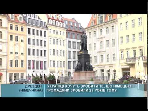 Українці хочуть зробити те, що німецькі громадяни зробили 25 років тому