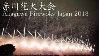 2013 赤川花火大会 エンディング Akagawa Fireworks Japan [HD 5.1ch Surround]
